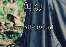 تحميل رواية المنتقبة الحسناء pdf – شيماء عفيفى