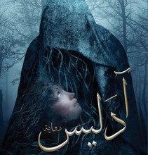 تحميل رواية ادليس pdf – عمر عوده