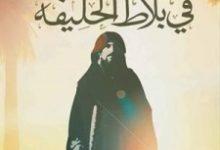 تحميل رواية فى بلاط الخليفة pdf – محمد إبراهيم