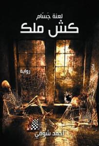 تحميل رواية كش ملك لعنة جسام pdf – أحمد شوقى
