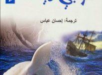 تحميل رواية موبى ديك pdf – هرمان ملفل