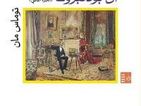 تحميل رواية آل بودنبروك pdf – توماس مان