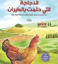 تحميل رواية الدجاجة التى حلمت بالطيران pdf – صن – مي هوانغ