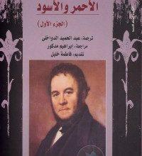 تحميل رواية الأحمر والأسود pdf – ستاندال