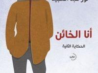 صورة تحميل رواية أنا الخائن pdf – نور عبد المجيد