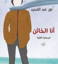 تحميل رواية أنا الخائن pdf – نور عبد المجيد