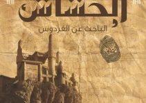 تحميل رواية الحشاش pdf – محمود أمين