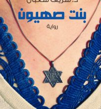 صورة تحميل رواية بنت صهيون pdf – شريف شعبان
