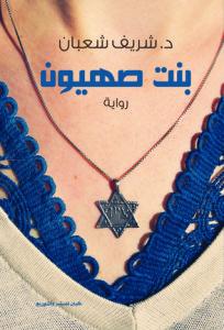 تحميل رواية بنت صهيون pdf – شريف شعبان