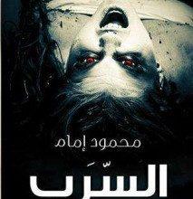 تحميل رواية السرب pdf – محمود إمام