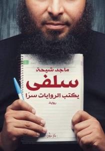 تحميل رواية سلفى يكتب الروايات سرا pdf – ماجد شيحة