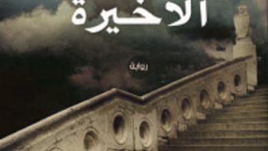صورة تحميل رواية التدوينة الأخيرة pdf – أحمد القرملاوى