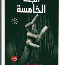 تحميل رواية الجثة الخامسة pdf – حسين السيد