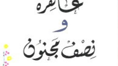 تحميل رواية عاهرة ونصف مجنون pdf – حنا مينه