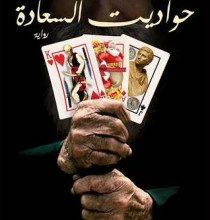 صورة تحميل رواية حواديت السعادة pdf – شريف أسعد