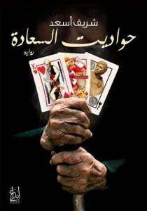 تحميل رواية حواديت السعادة pdf – شريف أسعد