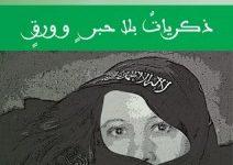 تحميل رواية الماجدة (ذكريات بلا حبر وورق) pdf – عبد الله غالب البرغوثى