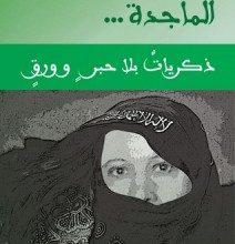 صورة تحميل رواية الماجدة (ذكريات بلا حبر وورق) pdf – عبد الله غالب البرغوثى