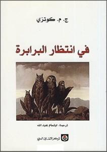 تحميل رواية في انتظار البرابرة pdf – ج . م . كوتزي