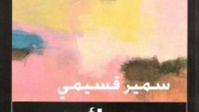 تحميل رواية يوم رائع للموت pdf – سمير قسيمى