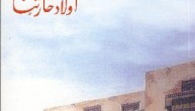 تحميل رواية أولاد حارتنا pdf – نجيب محفوظ