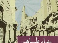 تحميل رواية نقطة النور pdf – بهاء طاهر