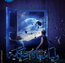 Photo of تحميل رواية وليا معاه حكاية pdf – إسراء غنيم
