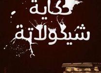 تحميل رواية حكاية شيكولاتة pdf – نور محسن