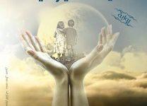 تحميل رواية أحببتك يا صغيرتي pdf – راندا عبد الحميد