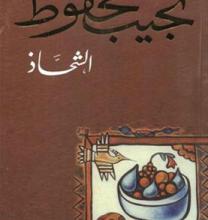 تحميل رواية الشحاذ pdf – نجيب محفوظ