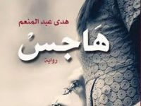 تحميل رواية هاجس pdf – هدى عبد المنعم