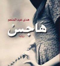 صورة تحميل رواية هاجس pdf – هدى عبد المنعم