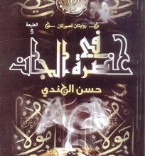 تحميل رواية في حضرة الجان pdf – حسن الجندي