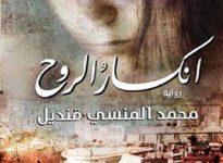 صورة تحميل رواية انكسار الروح pdf – محمد المنسي قنديل