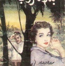 تحميل رواية بعد الغروب pdf – محمد عبد الحليم عبد الله