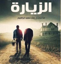 تحميل رواية الزيارة pdf – عمرو العادلى