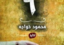 تحميل رواية 6 pdf – محمود خواجة