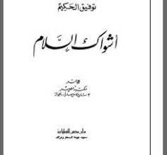 تحميل كتاب أشواك السلام pdf – توفيق الحكيم