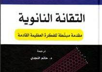 تحميل كتاب التقانة النانوية – مقدمة مبسطة للفكرة العظيمة القادمة pdf – دانيال راتنر