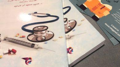 تحميل كتاب الدليل الطبي pdf – د. حسن أبوعلوان