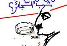 تحميل كتاب من علم عبد الناصر شرب السجائر pdf – عمر طاهر