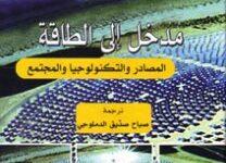 تحميل كتاب مدخل إلى الطاقة pdf – بيتر ز. غروسمان