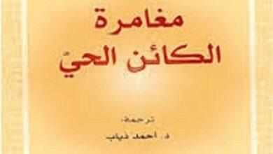 Photo of تحميل كتاب مغامرة الكائن الحي pdf – جويل دو روزناي