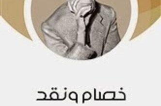 تحميل كتاب خصام ونقد pdf – طه حسين