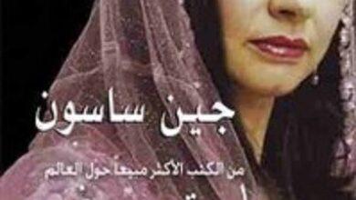 تحميل رواية مغامرة حب في بلاد ممزقة – جين ساسون
