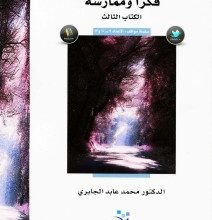 صورة تحميل كتاب في غمار السياسة فكراً وممارسة pdf – د. محمد عابد الجابرى