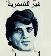 تحميل كتاب أدبيات أحمد مطر غير الشعرية pdf – أحمد مطر