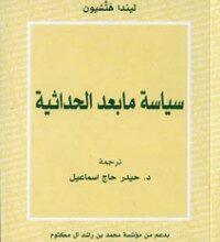 Photo of تحميل كتاب سياسة ما بعد الحداثية pdf – ليندا هتشيون