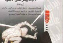 تحميل رواية بالأبيض على الأسود pdf – روبين دايفيد
