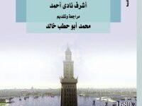تحميل رواية طبيبة الإسكندرية pdf – كاري كوستر لوشة